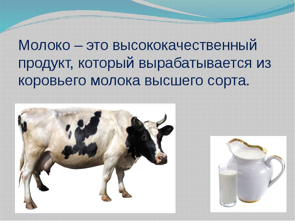 Молоко – это высококачественный продукт, который вырабатывается из коровьего...