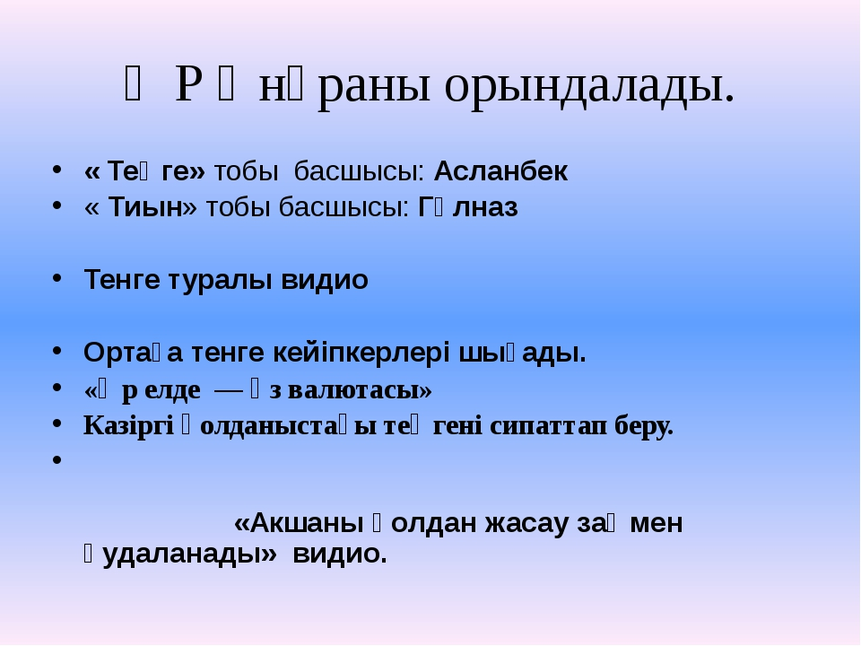 Қ Р Әнұраны орындалады. « Теңге»тобыбасшысы:Асланбек « Тиын» тобы басш...