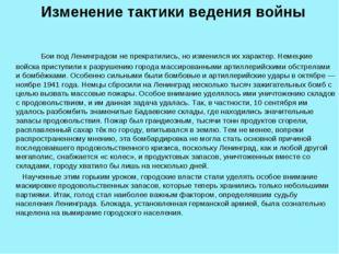 Изменение тактики ведения войны Бои под Ленинградом не прекратились, но изме