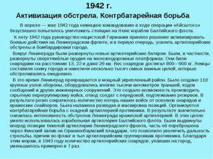 1942 г. Активизация обстрела. Контрбатарейная борьба В апреле— мае 1942 год