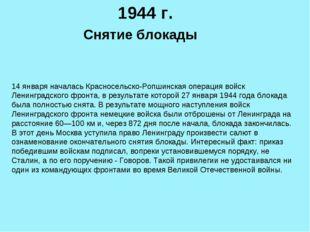 1944г. Снятие блокады 14 января началась Красносельско-Ропшинская операция