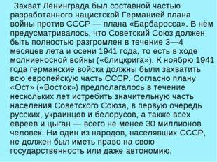 Захват Ленинграда был составной частью разработанного нацистской Германией п