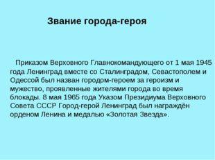 Звание города-героя Приказом Верховного Главнокомандующего от 1 мая 1945 год