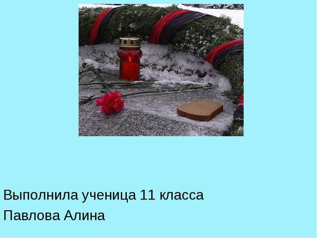 Выполнила ученица 11 класса Павлова Алина