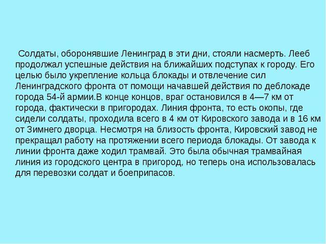 Солдаты, оборонявшие Ленинград в эти дни, стояли насмерть. Лееб продолжал ус...