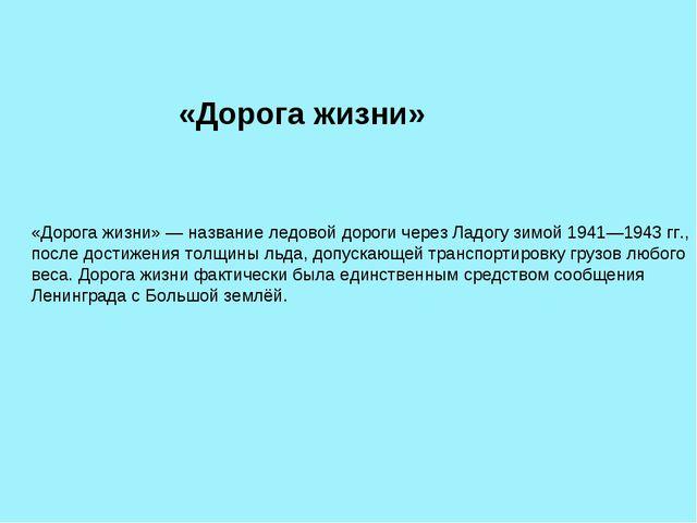 «Дорога жизни» «Дорога жизни»— название ледовой дороги через Ладогу зимой 1...