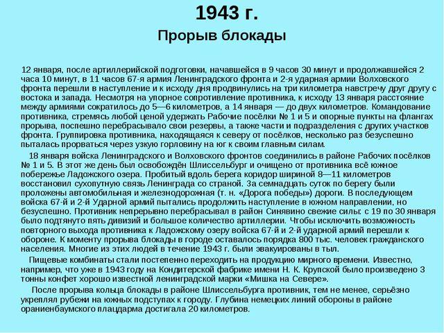 1943 г. Прорыв блокады 12 января, после артиллерийской подготовки, начавшейс...