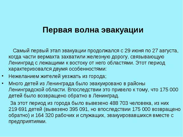 Первая волна эвакуации Самый первый этап эвакуации продолжался с 29 июня по...