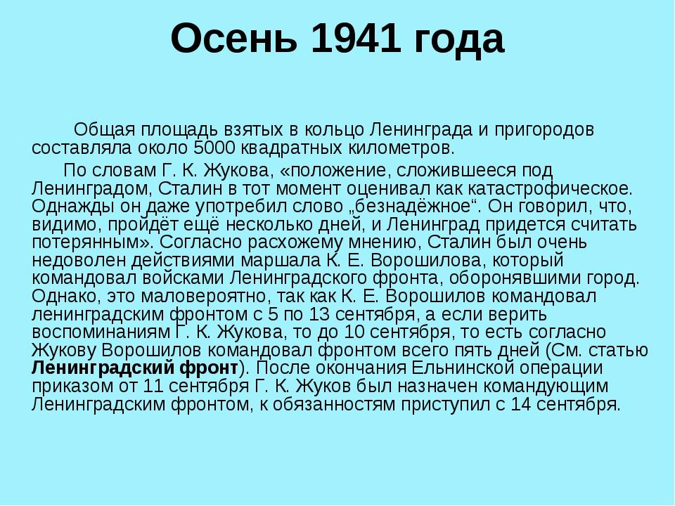 Осень 1941 года Общая площадь взятых в кольцо Ленинграда и пригородов составл...
