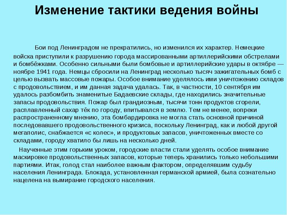 Изменение тактики ведения войны Бои под Ленинградом не прекратились, но изме...
