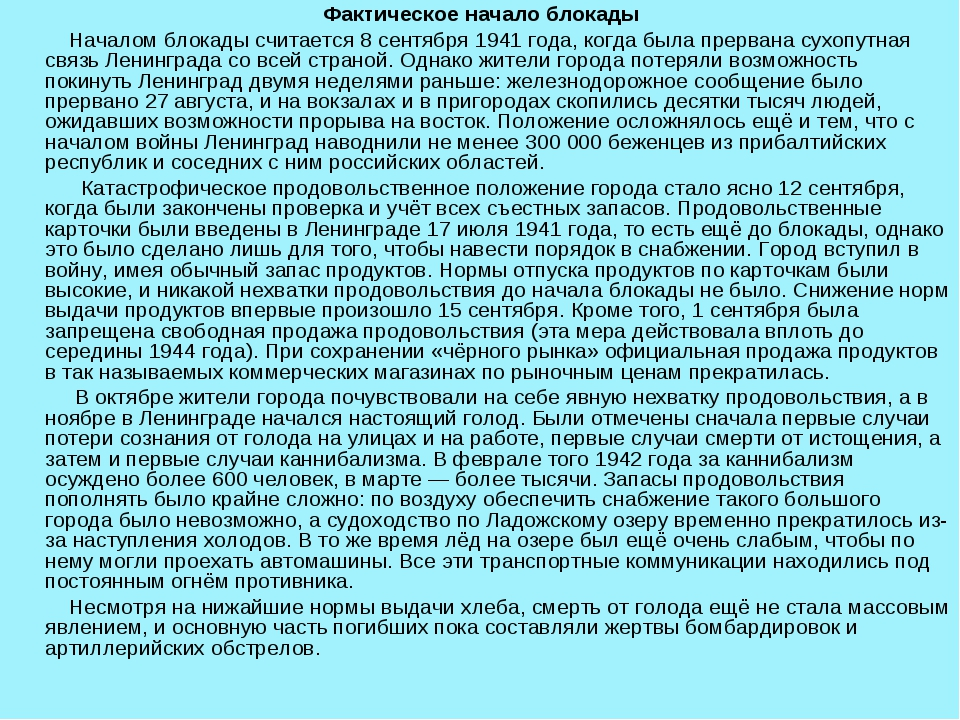 Фактическое начало блокады Началом блокады считается 8 сентября 1941 года, к...