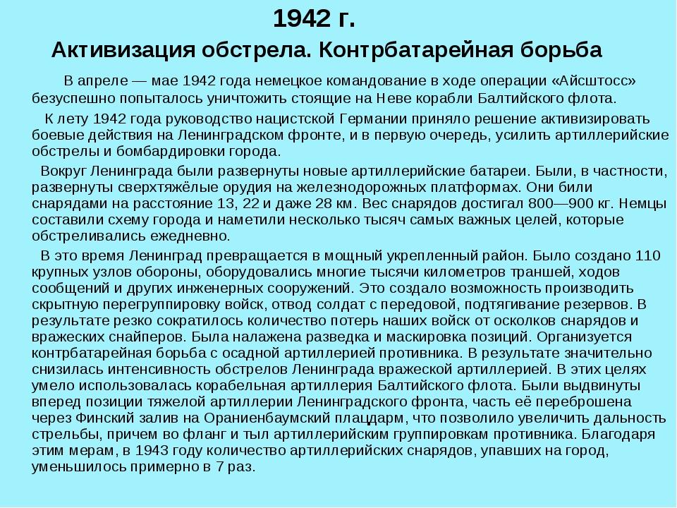1942 г. Активизация обстрела. Контрбатарейная борьба В апреле— мае 1942 год...