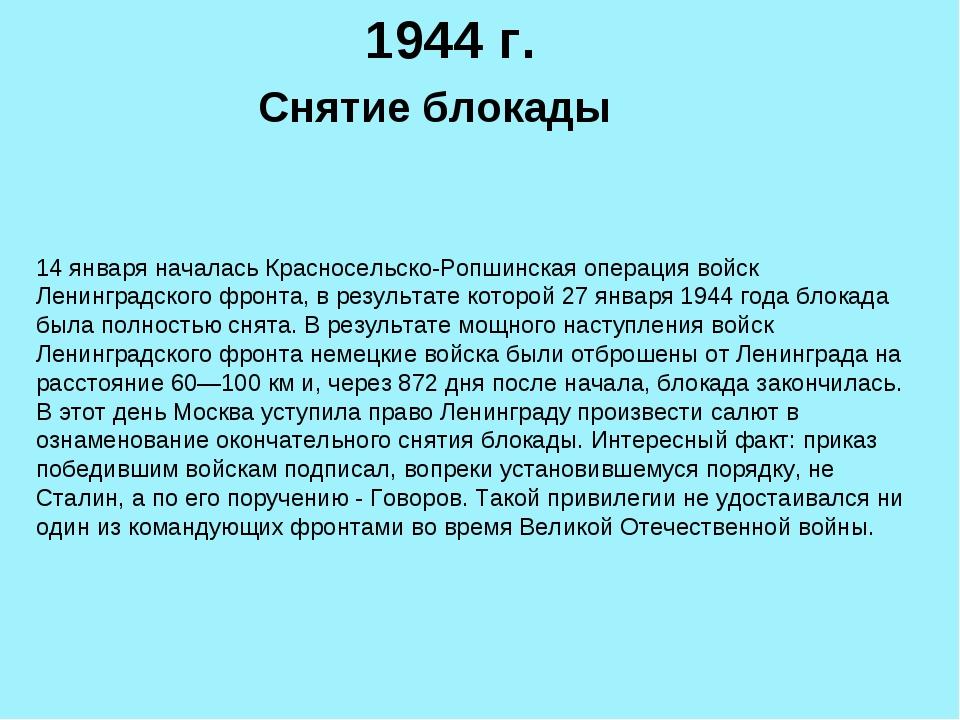 1944г. Снятие блокады 14 января началась Красносельско-Ропшинская операция...