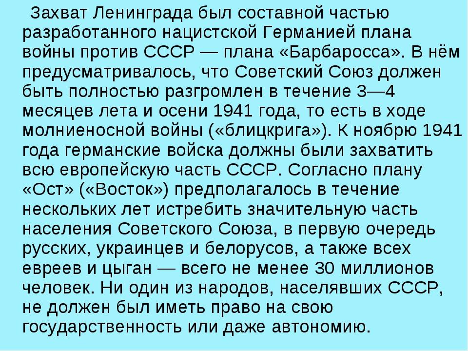Захват Ленинграда был составной частью разработанного нацистской Германией п...