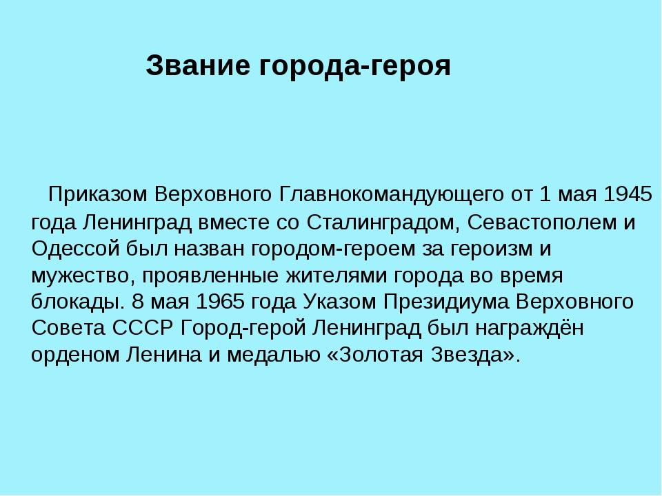 Звание города-героя Приказом Верховного Главнокомандующего от 1 мая 1945 год...
