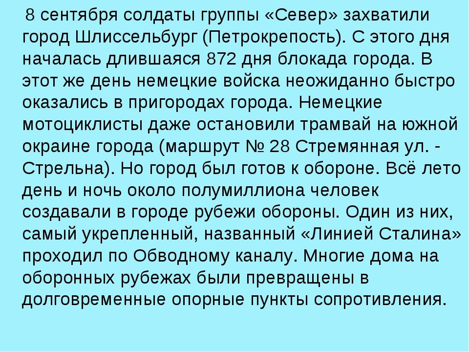 8 сентября солдаты группы «Север» захватили город Шлиссельбург (Петрокрепост...