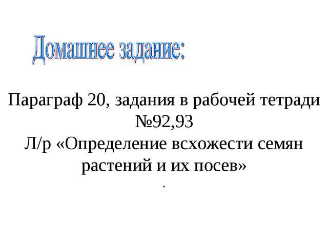 Параграф 20, задания в рабочей тетради №92,93 Л/р «Определение всхожести сем...