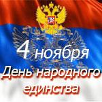 Праздник 4 ноября - День народного единства