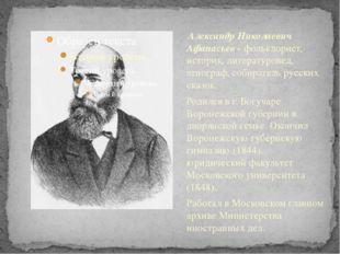 Александр Николаевич Афанасьев - фольклорист, историк, литературовед, этногр