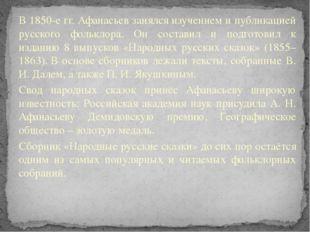 В 1850-е гг. Афанасьев занялся изучением и публикацией русского фольклора. Он