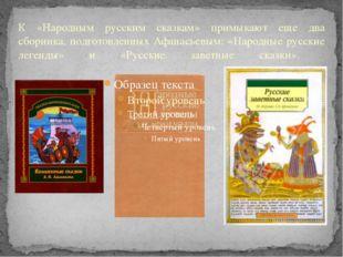 К «Народным русским сказкам» примыкают еще два сборника, подготовленных Афан