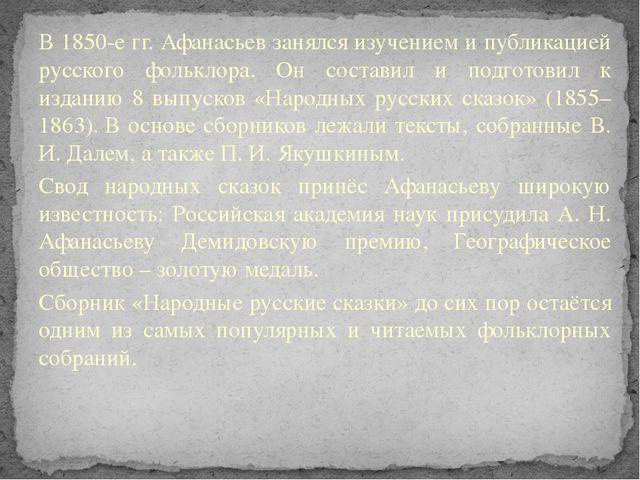 В 1850-е гг. Афанасьев занялся изучением и публикацией русского фольклора. Он...