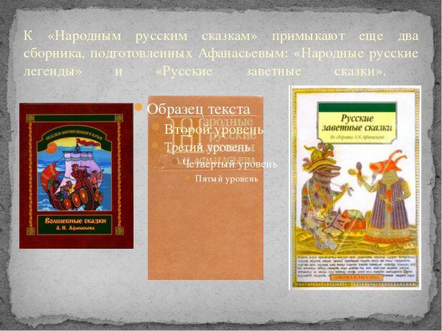 К «Народным русским сказкам» примыкают еще два сборника, подготовленных Афан...