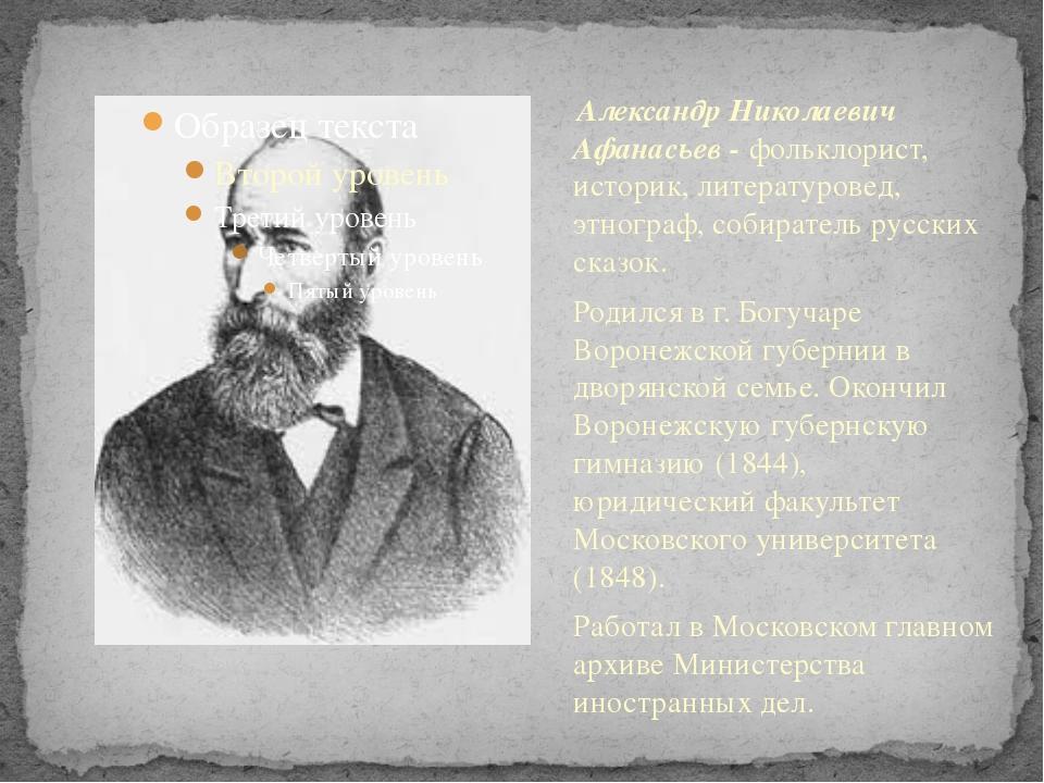 Александр Николаевич Афанасьев - фольклорист, историк, литературовед, этногр...