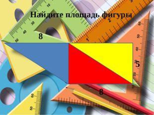 Ответ: площадь фигуры 60 см2 8Х5=40 (см2)-площадь прямоугольника 40:2=20 (см2