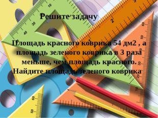 Ответ: 570 см2 – 200 см2 > 3 дм2 75 см2 + 15 см2 < 1 дм2 570 см2 – 200 см2 =