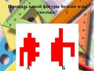 А: 2Х3=6 (см2) Б: 2Х5=10 (см2) В: 2Х2=4 (см2) Д: 2Х2= 4 (см2) 6+10+4+4=24 (с