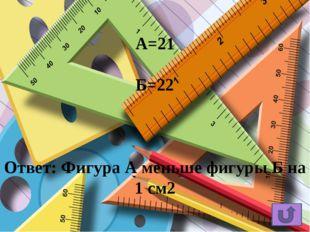 4Х4=16 (см2) - Sквадрата 6Х2=12 (см2) - Sпрямоугольника Ответ: площадь квадр
