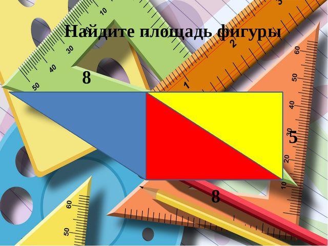 Ответ: площадь фигуры 60 см2 8Х5=40 (см2)-площадь прямоугольника 40:2=20 (см2...
