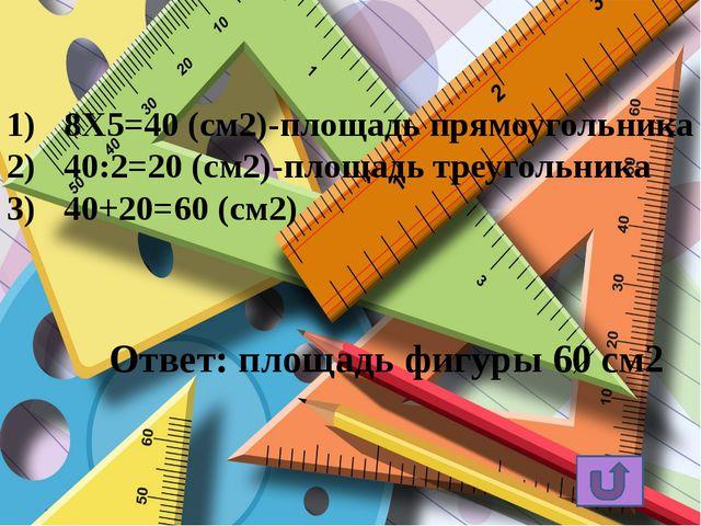 54:3=18(дм2 ) Ответ: площадь зеленого коврика 18 дм2