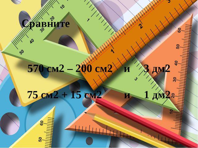 8-2=6 (м)- ширина бассейна 8Х6=48 (м2) Ответ: площадь бассейна 48 м2