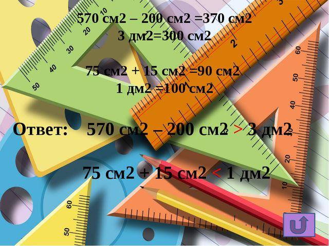 56 дм-3м7дм=56дм-37 дм = 9 дм = 90 см 6 дм 30 см- 6 дм = 30 см 4 м 40 см- 5...