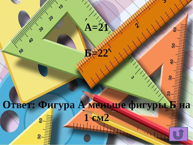 4Х4=16 (см2) - Sквадрата 6Х2=12 (см2) - Sпрямоугольника Ответ: площадь квадр...