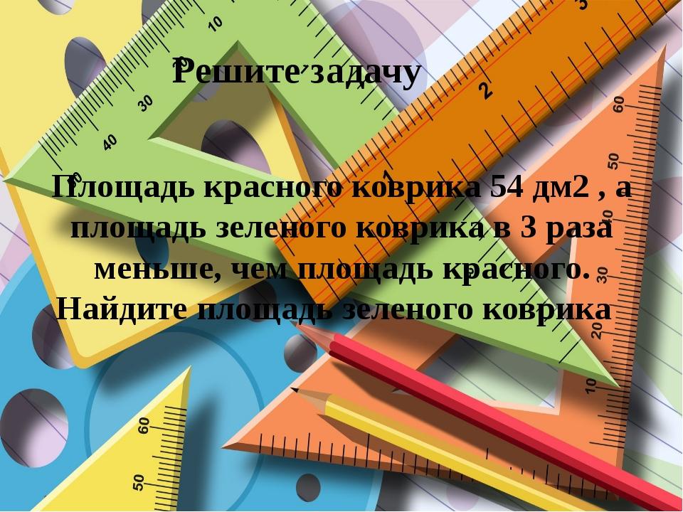 Ответ: 570 см2 – 200 см2 > 3 дм2 75 см2 + 15 см2 < 1 дм2 570 см2 – 200 см2 =...