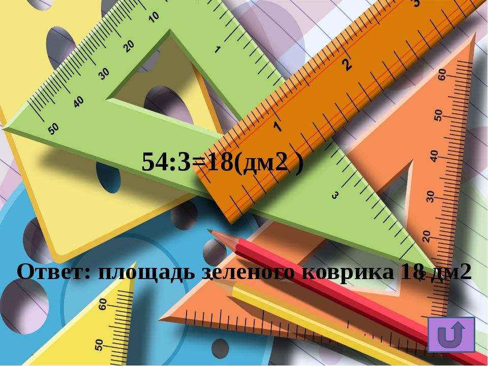А=21 Б=22 Ответ: Фигура А меньше фигуры Б на 1 см2