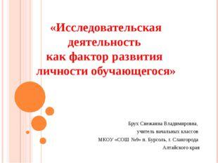 «Исследовательская деятельность как фактор развития личности обучающегося» Бр
