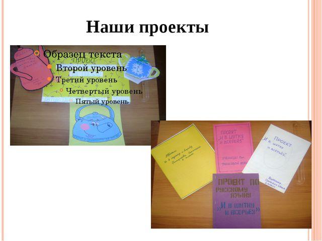 Наши проекты