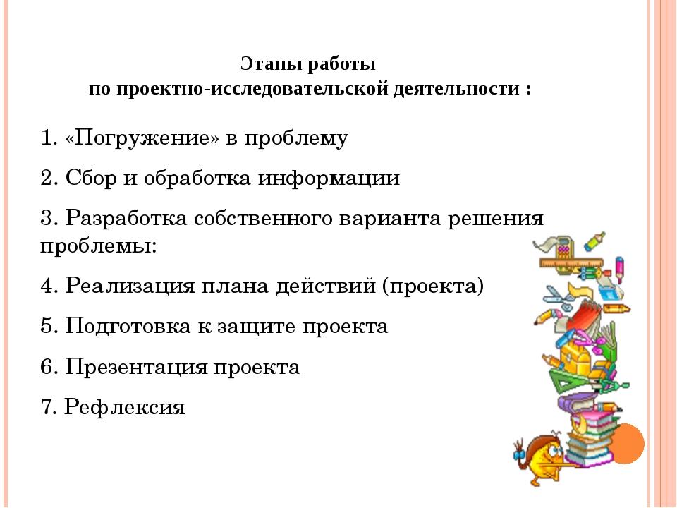 Этапы работы по проектно-исследовательской деятельности : 1. «Погружение» в п...