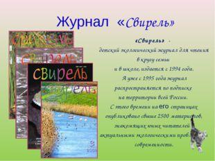 Журнал «Свирель» «Свирель» - детский экологический журнал для чтения в кругу
