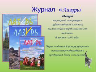 Журнал «Лазурь» «Лазурь» популярный литературно-художественный альманах эколо