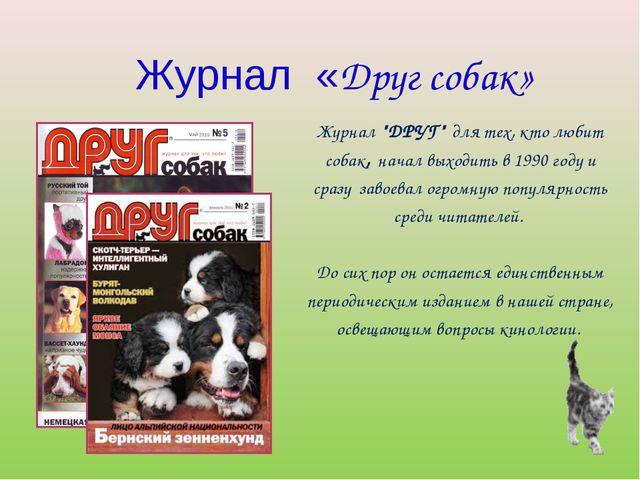 """Журнал «Друг собак» Журнал """"ДРУГ"""" для тех, кто любит собак, начал выходить в..."""
