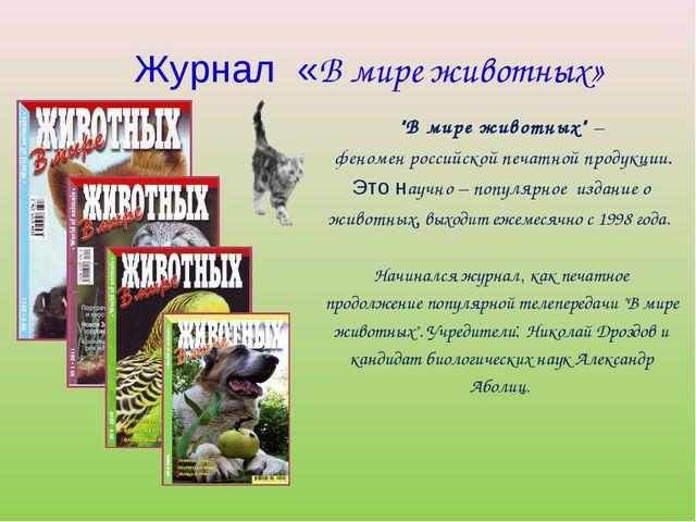 """Журнал «В мире животных» """"В мире животных"""" – феномен российской печатной прод..."""