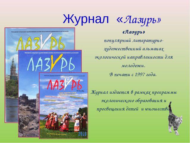 Журнал «Лазурь» «Лазурь» популярный литературно-художественный альманах эколо...