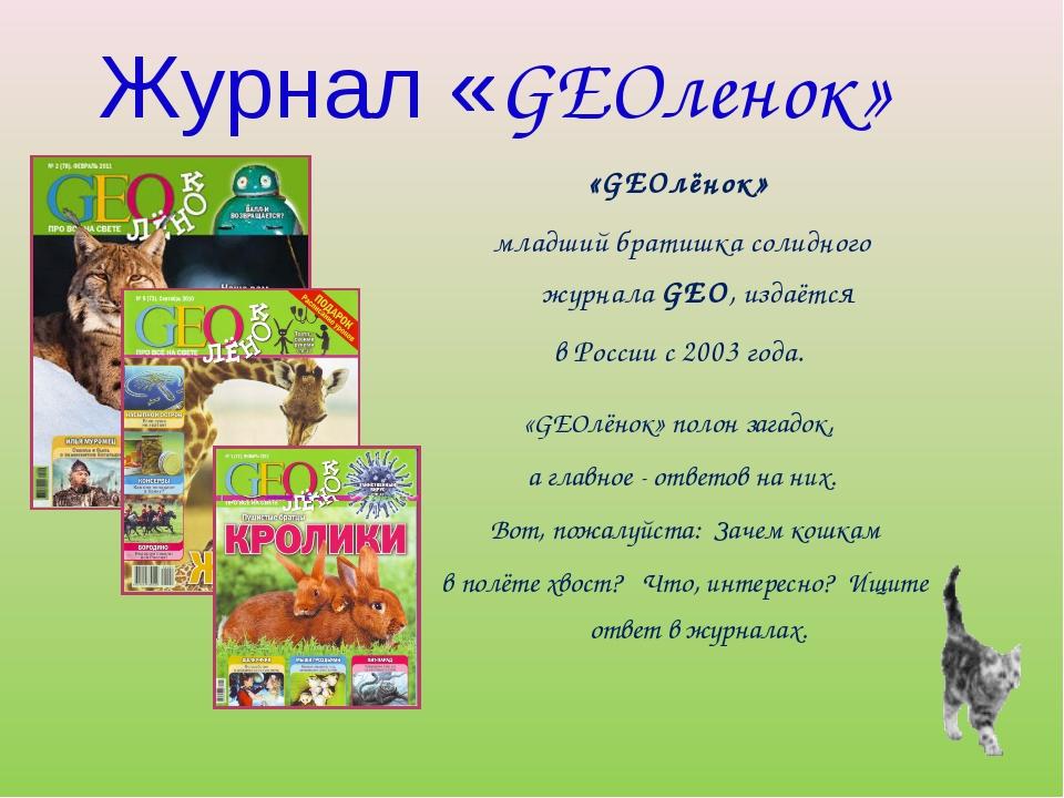 «GEOлёнок» младший братишка солидного журнала GEO, издаётся в России с 2003...