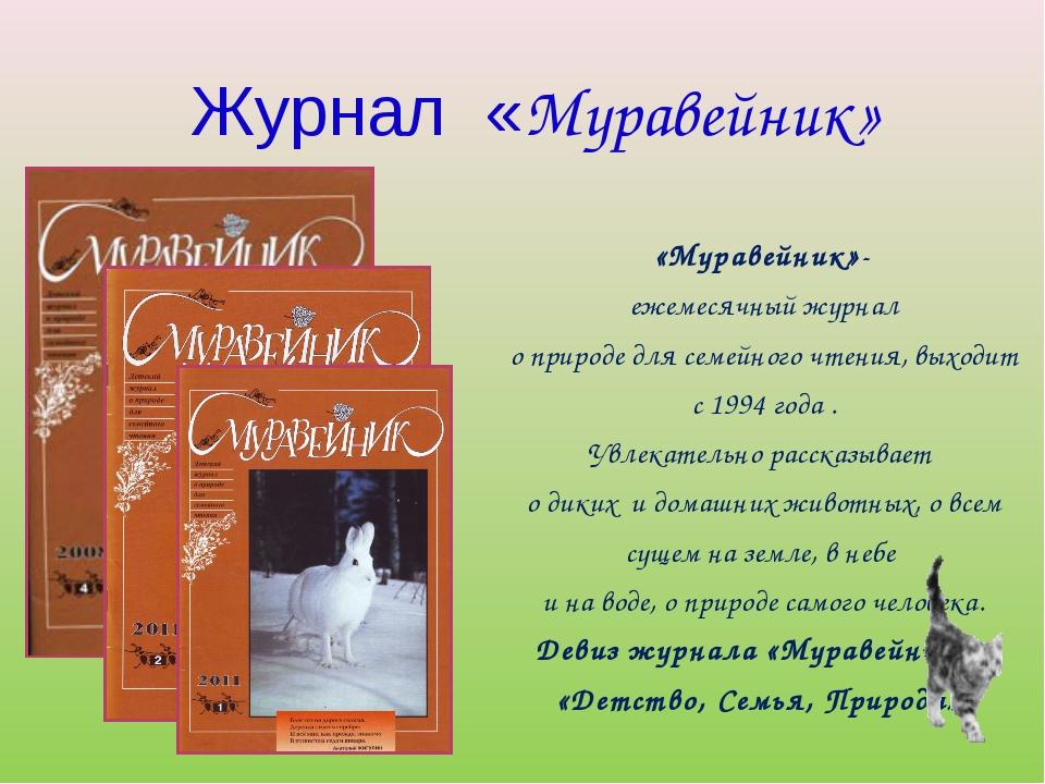 Журнал «Муравейник» «Муравейник»- ежемесячный журнал о природе для семейного...