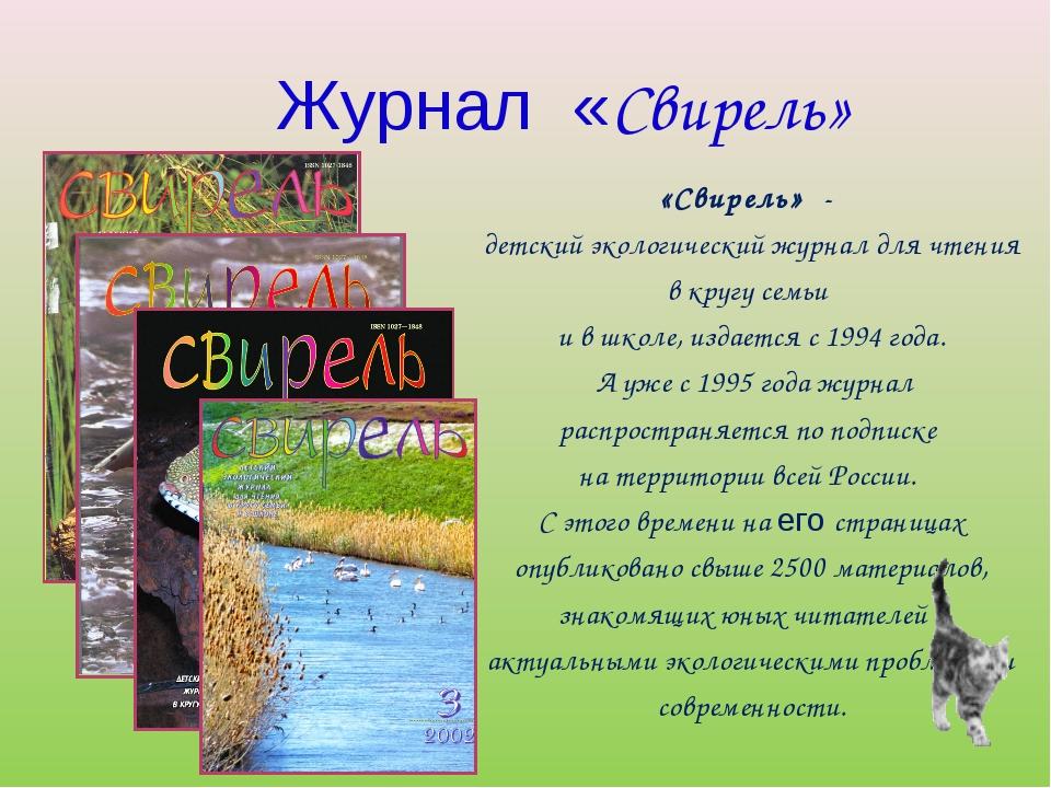 Журнал «Свирель» «Свирель» - детский экологический журнал для чтения в кругу...